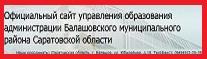 Баннер Управления образования Балашовского района