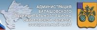 Официальный сайт администрации Балашовского муниципального района Саратовской области